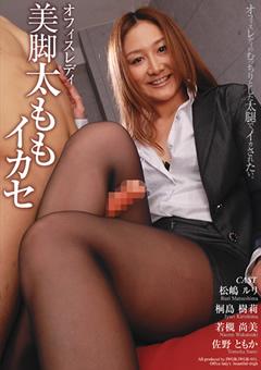 【松嶋ルリ動画】オフィスレディ美脚太ももイカセ-M男