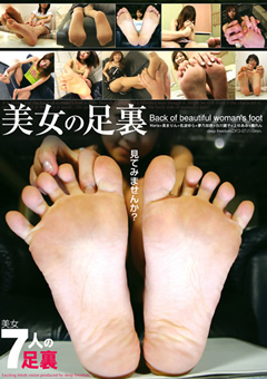 「ディープフリーダム美女の足裏」のサンプル画像
