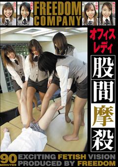 【梅宮かおる動画】オフィスレディ股間摩殺-M男