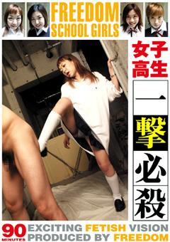 【M男動画】フリーダムスクールガール-一撃必殺2