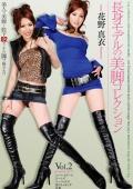 長身モデルの美脚コレクションVol.2 花野真衣