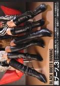 黒ブーツ3