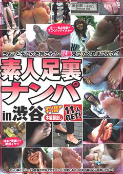 「素人足裏ナンパ in渋谷」のサンプル画像