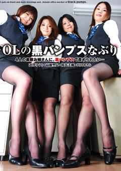 【逢澤ゆうり 動画】OLの黒パンプスなぶり-フェチ