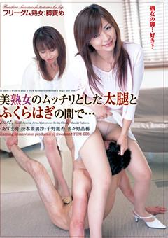 美熟女のムッチリとした太腿とふくらはぎの間で…