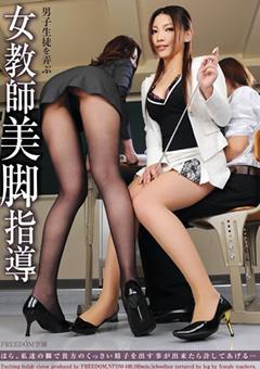 【@YOU動画】雄子生徒を弄ぶ-女教師美脚指導-M男