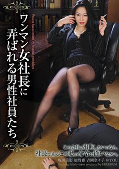 【坂田美影動画】ワンマン女社長に弄ばれる雄性社員たち-M男