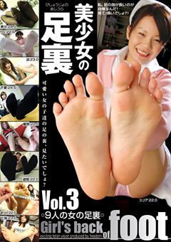 「美少女の足裏3」のサンプル画像