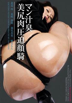 【北島玲動画】マン汁臭-美尻肉圧迫顔騎-M男