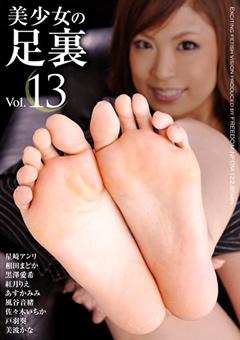 「美少女の足裏13」のサンプル画像