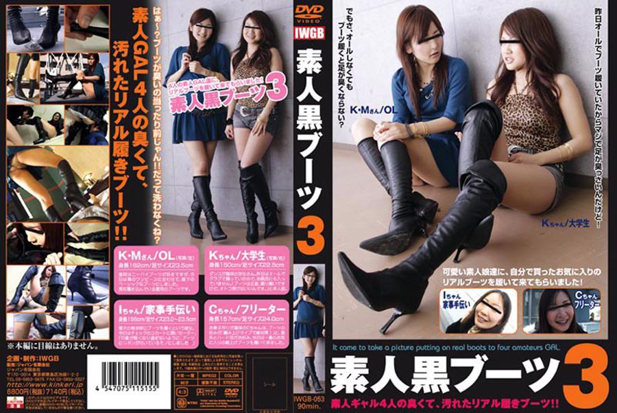 素人黒ブーツ 3