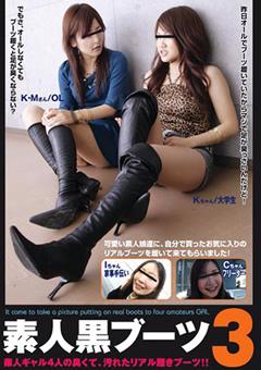 「素人黒ブーツ3」のサンプル画像