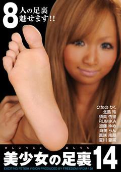 「美少女の足裏14」のサンプル画像