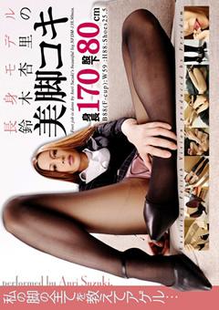 【鈴木杏里 生足舐め】長身モデル-鈴木杏里の美脚コキ-M男