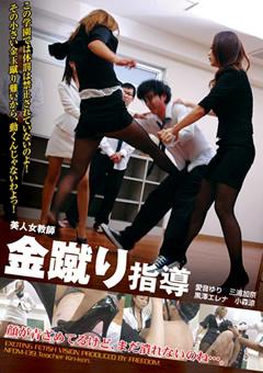 【愛音ゆり動画】美女女教師金蹴り指導-M男