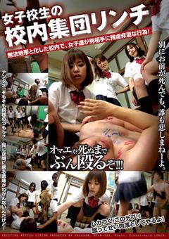 【リンチ m男 動画】JKの校内集団リンチ-M男