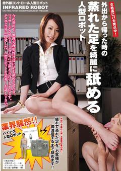 【黒山さゆり動画】蒸れた足を綺麗に舐める人型ロボット-M男