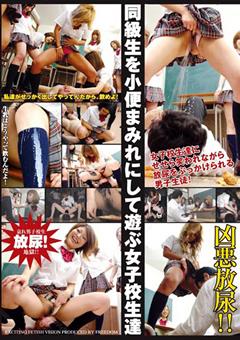【風谷音緒動画】同級生を小便まみれにして遊ぶJK達-M男