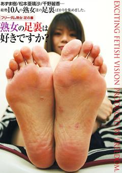 「熟女の足裏は好きですか?」のサンプル画像