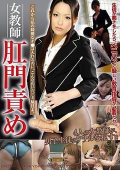 【真白秀美動画裏】女教師-肛門責め-M男