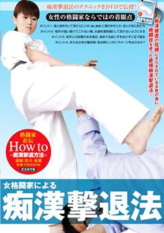 【鈴木麻湖動画】女格闘家による痴漢撃退法-M男