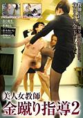 美人女教師金蹴り指導2