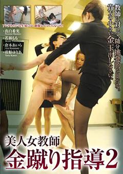 【美女 金蹴り】美女女教師金蹴り指導2-M男