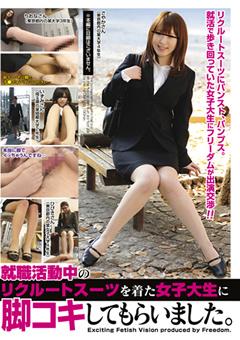 「就職活動中女子大生に脚コキしてもらいました。」のサンプル画像