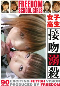【浜田凛動画】フリーダムスクールガール-キス溺殺-女子校生