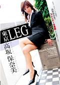 東京LEG 高坂保奈美
