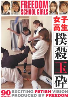 【浜田凛動画】フリーダムスクールガール-JK-撲殺玉砕-M男