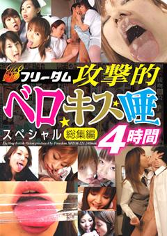 フリーダム 攻撃的 ベロ・キス・唾スペシャル 4時間