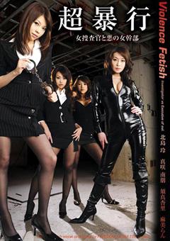 【真咲南朋動画】超暴行-女捜査官と悪の女幹部-M男