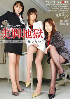 【加賀雅動画】キャリアウーマン美脚地獄-M男