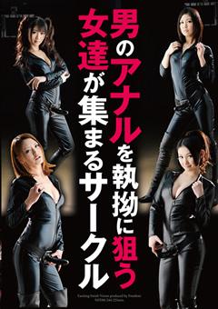 【大槻ひびき動画】雄のアナルを執拗に狙う女達が集まるサークル-M男
