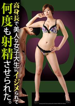 【青山沙希動画】美女なJDにイジメられて何度も射精させられた。-M男