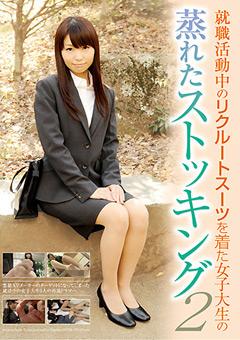「リクルートスーツを着た女子大生の蒸れたストッキング2」のサンプル画像