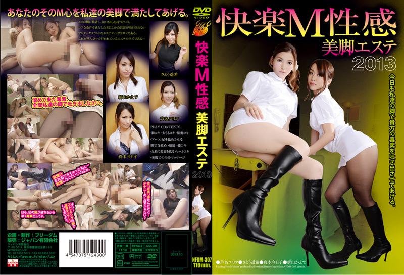 M男:快楽M性感美脚エステ 2013