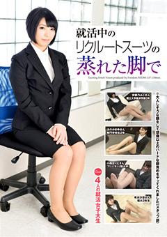【M男 リクルートスーツ】就活中のリクルートスーツの蒸れた脚で-M男