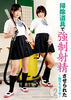 【湊莉久動画】掃除道具で強制射精させられた2-~優等生女子編~-M男