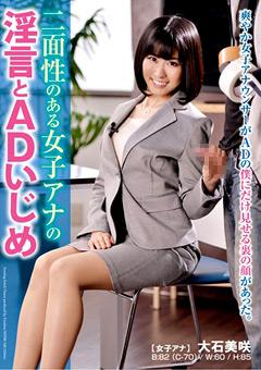 【大石美咲動画】二面性のある女子アナの淫言とADいじめ-大石美咲-M男