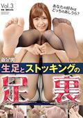 新足裏 生足とストッキングの足裏 Vol.3
