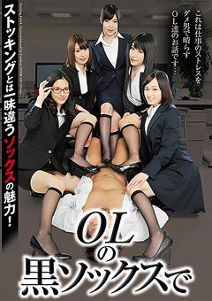 「OLの黒ソックスで」のサンプル画像