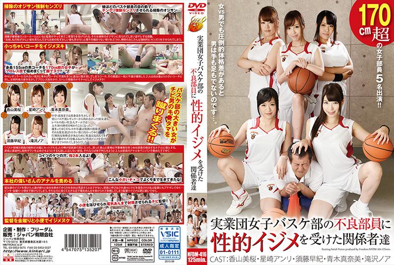 実業団女子バスケ部の不良部員に性的イジメを受けた関係者達