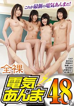 【逢沢るる M男】新作全裸電気あんま48手-M男