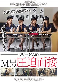 【みおり舞動画】新作フリーダム的-M男圧迫面接-M男