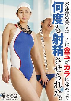 水泳部の美人コーチに金玉がカラになるまで何度も射精させられるエロ動画