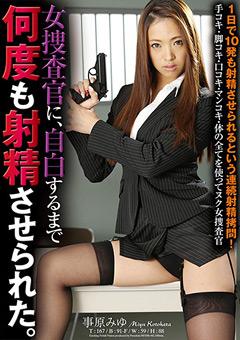 【事原ゆみ 女捜査官に自白】新作女捜査官に、自白するまで何度も射精させられた。-M男