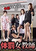 体罰女教師