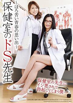 【和泉潤動画】新作~ほろ苦い青春の思い出~-保健室のドS先生-M男